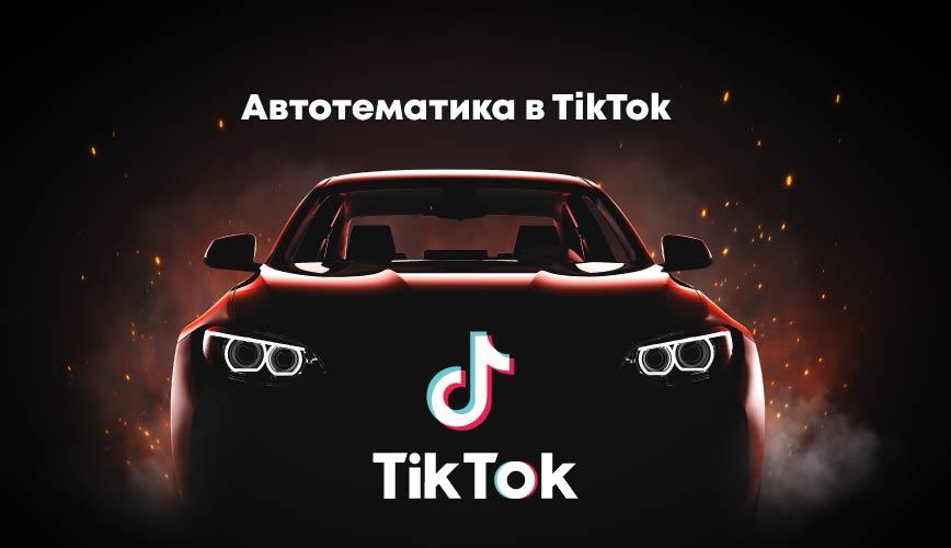 автотематика-в-тик-токе-min