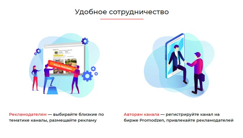 заказать-нативную-рекламу-в-яндекс-дзен
