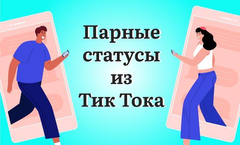 статусы-для-девушек-в-тик-токе