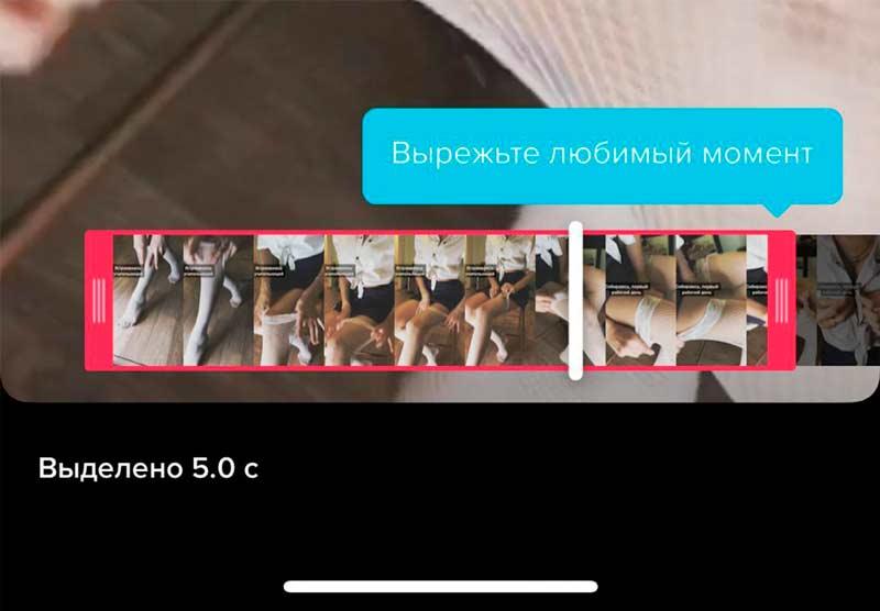 сшить-видео-в-тик-токе