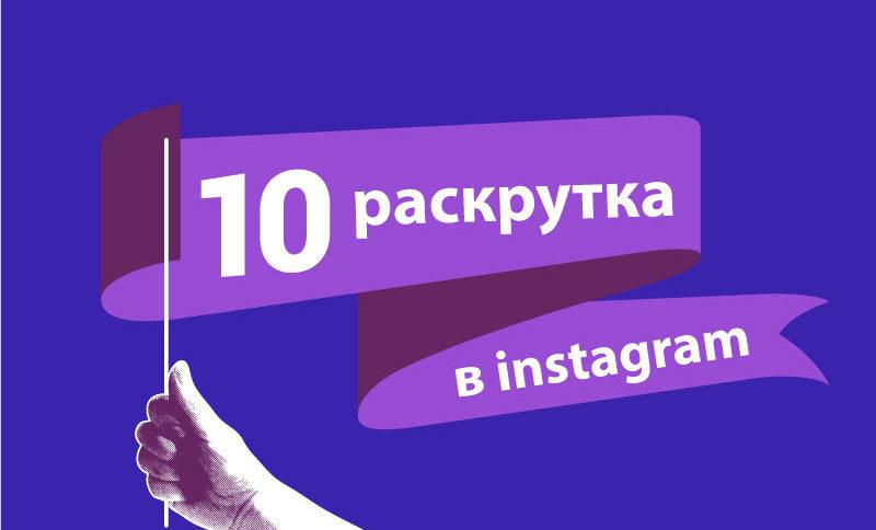топ-10-сайтов-по-продвижению-инстаграм-3