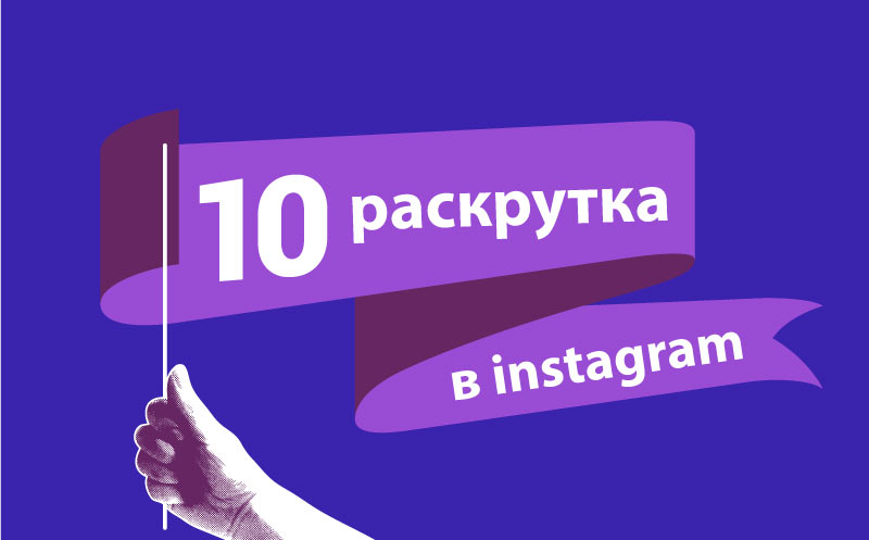 Топ сайты для раскрутки инстаграм оптимизировать сайт 1-й Хорошёвский проезд