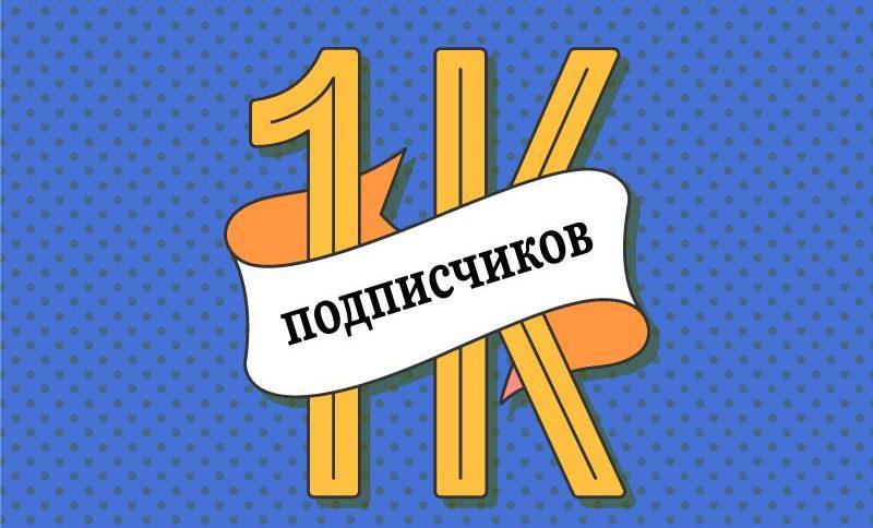1000-подписчиков-в-Тик-Ток