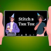 Stitch-(стежок)-в-Тик-Ток