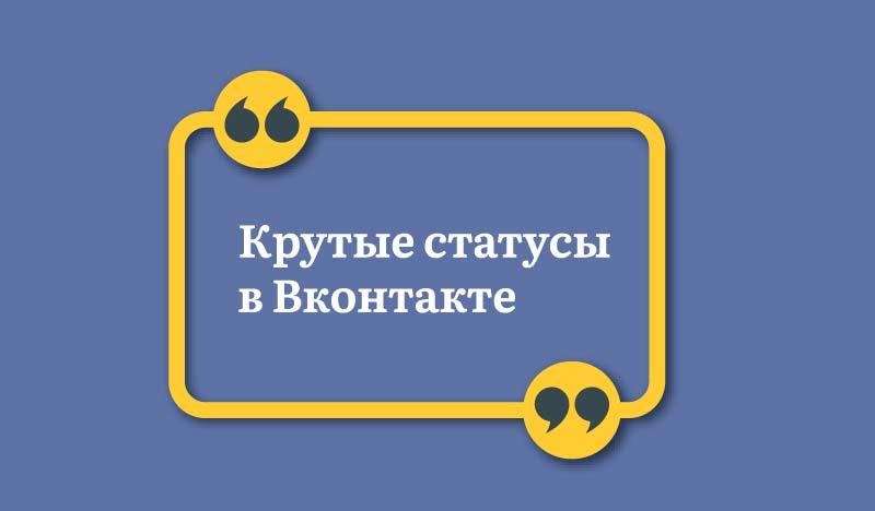 Крутые-статусы-в-Вконтакте