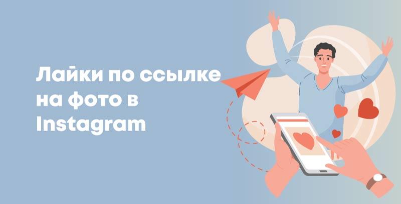 Лайки-по-ссылке-на-фото-в-Инстаграм