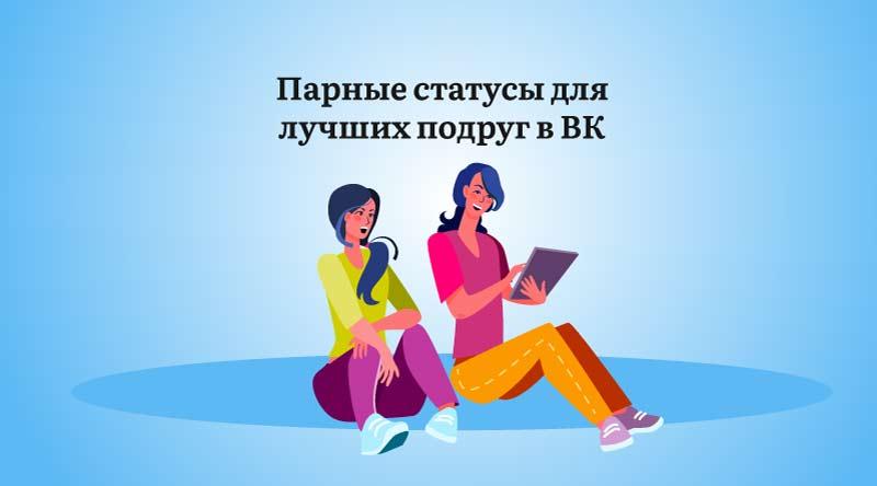 Парные-статусы-для-лучших-подруг-в-ВК