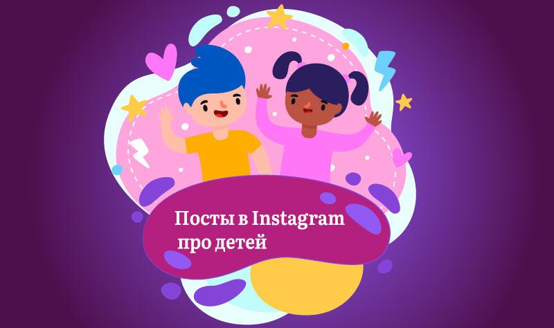 Посты-в-Инстаграм-про-детей
