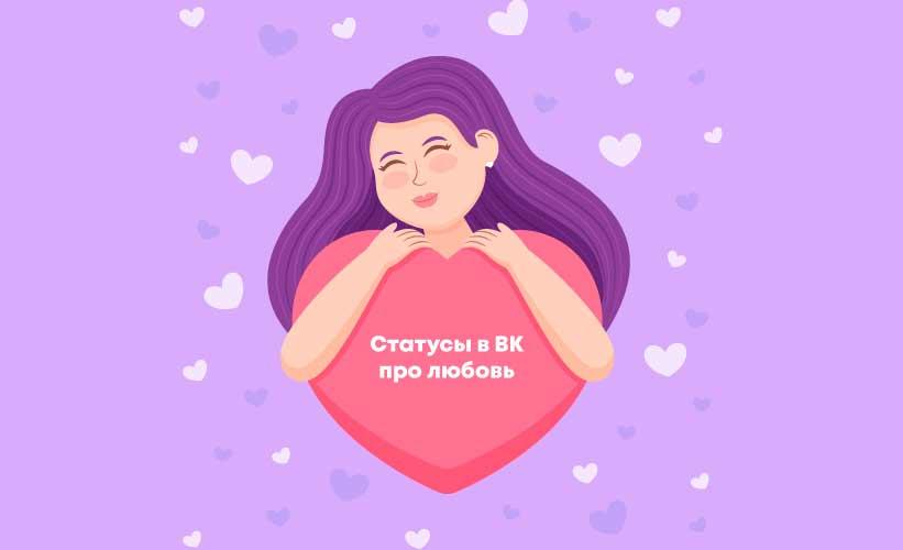 Статусы-в-ВК-про-любовь