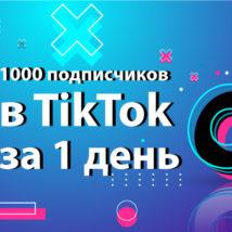 1000-подписчиков-как-набрать-в-тик-ток-за-1-день-