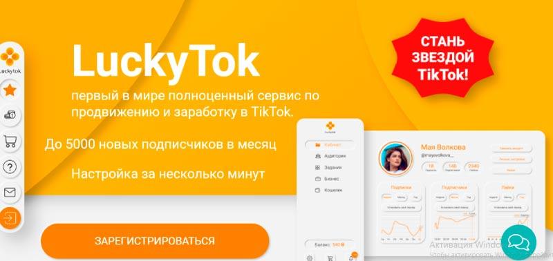 Luckytok.com обзор