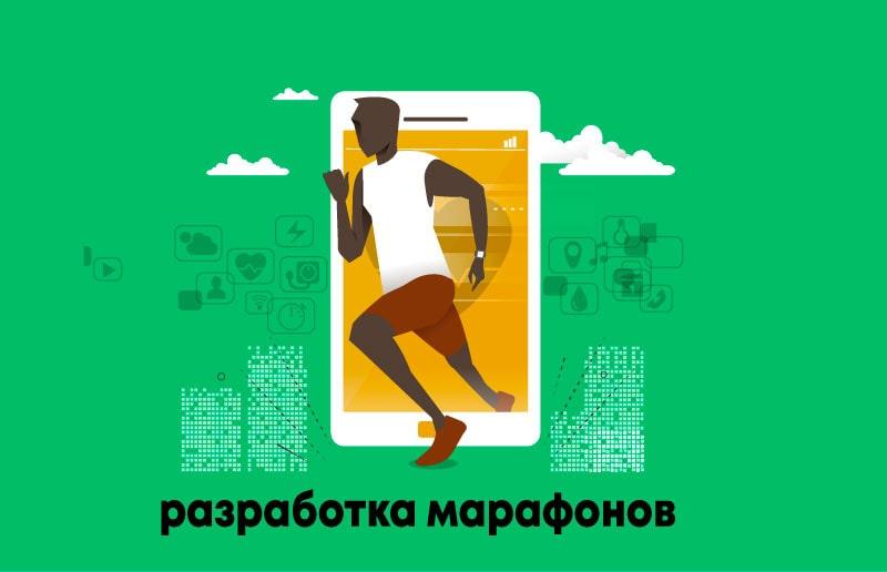 Разработка-марафонов