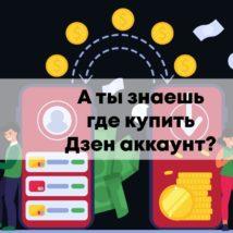 где-купить-аккаунт-в-дзен