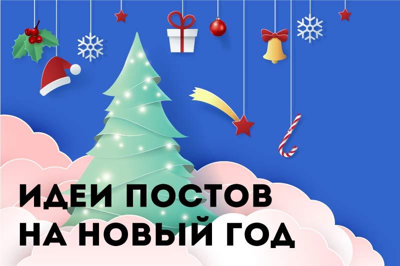 идеи-постов-на-новый-год-в-инстаграме