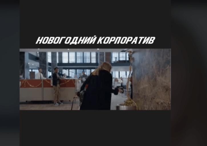 фильм новогодний корпоратив в тик токе