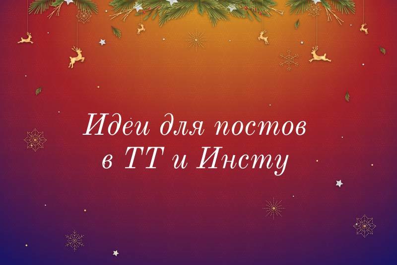 что-публиковать-в-тик-токе-под-новый-год-или-рождество