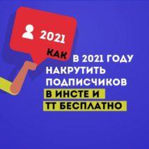 Как-в-2021-году-накрутить-подписчиков-в-Инстаграме-и-Тик-Токе-бесплатно