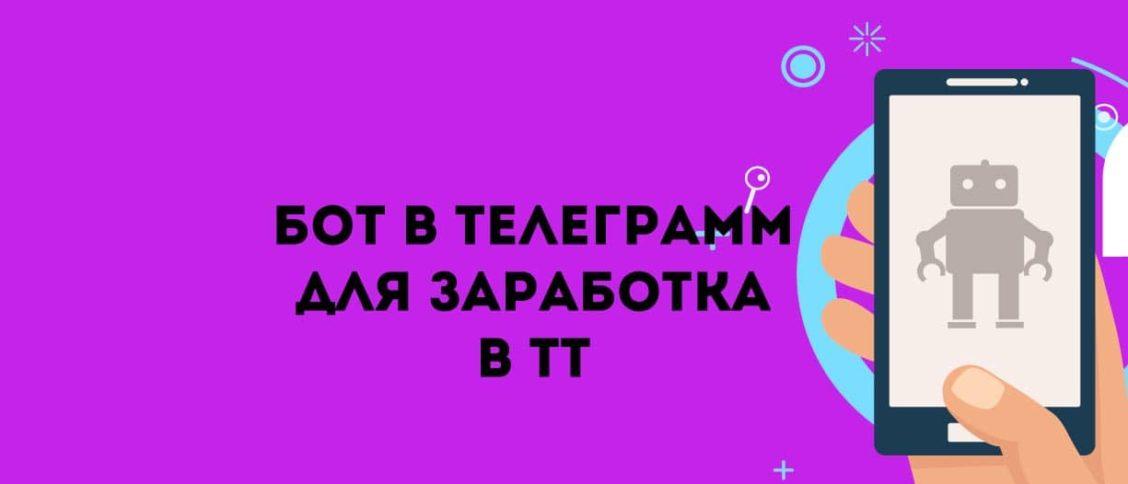Тик-Ток-бот-в-Телеграмм-для-заработка-min (1)