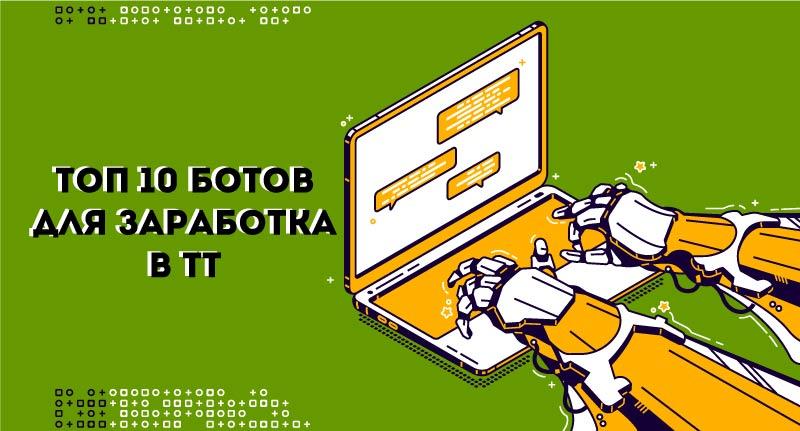 Топ-10-ботов-для-заработка-в-тик-ток