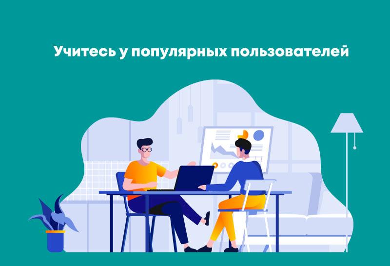 Учитесь-у-популярных-пользователей-в-тиктоке-min