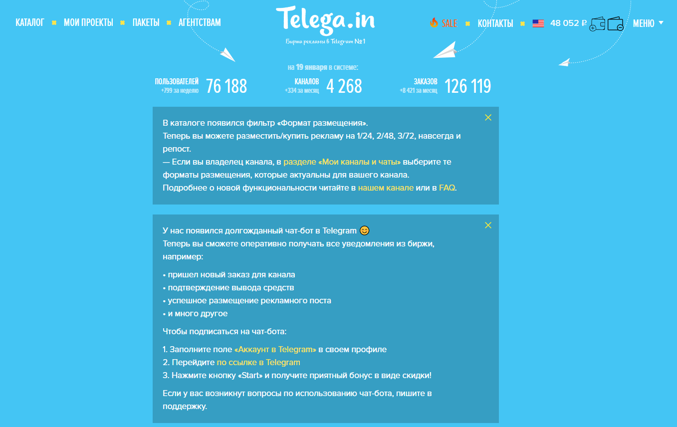телега ин интерфейс