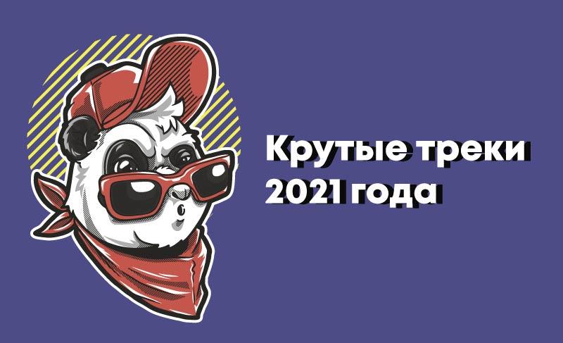 Крутые-треки-в-тик-ток-2021-год