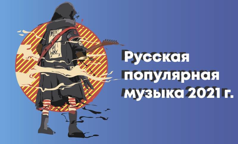 Русская-самая-популярная-музыка
