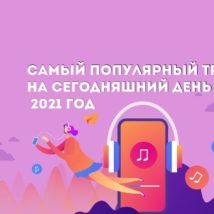 Самый-популярный-трек-на-сегодняшний-день-2021-год