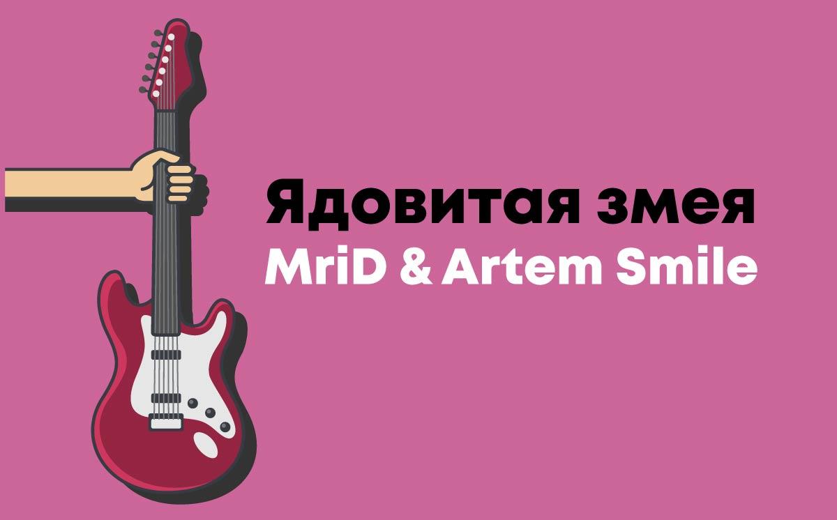 Ядовитая-змея-ЗмеяMriD-&-Artem-Smile
