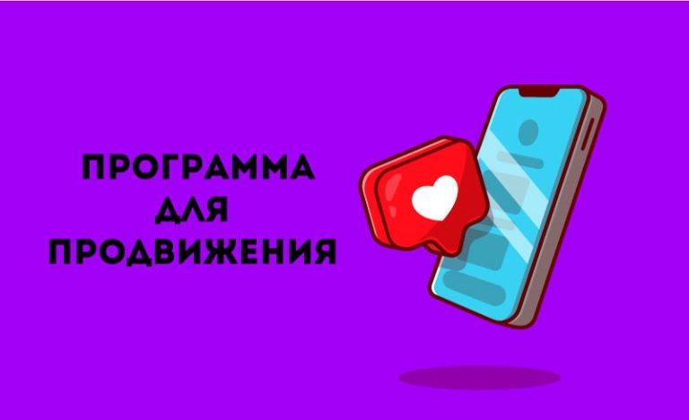инстаграм просмотр видео накрутить бесплатно