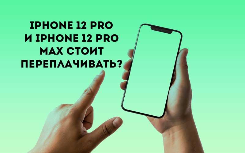 iPhone-12-Pro-и-iPhone-12-Pro-Max-стоит-переплачивать