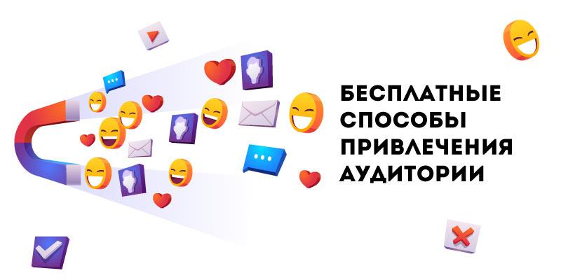 Бесплатные-способы-привлечения-аудитории-min