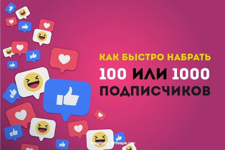 Как-быстро-набрать-100-или-1000-подписчиков-в-Likee-min