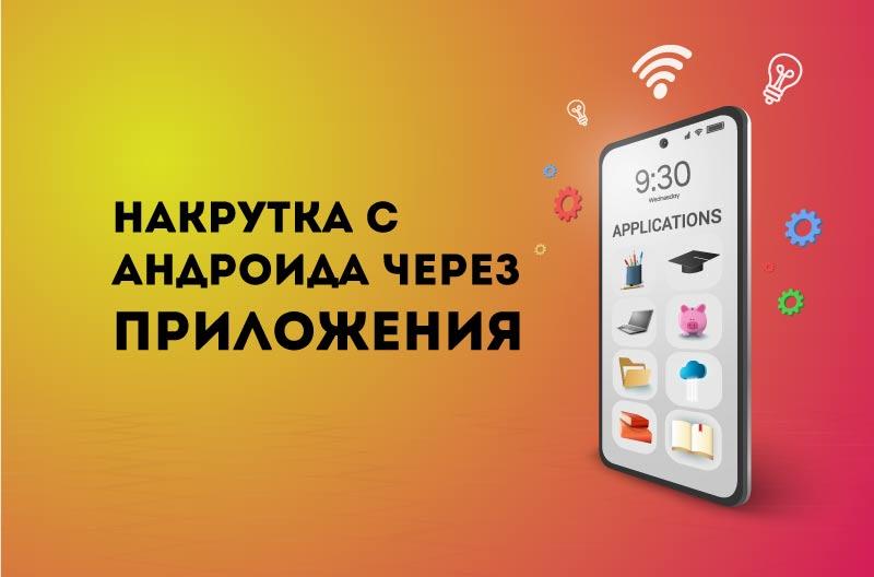 Накрутка-с-Андроида-через-приложения