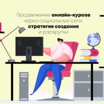 Продвижение-онлайн-курсов-через-социальные-сети-стратегия-создания-и-раскрутки