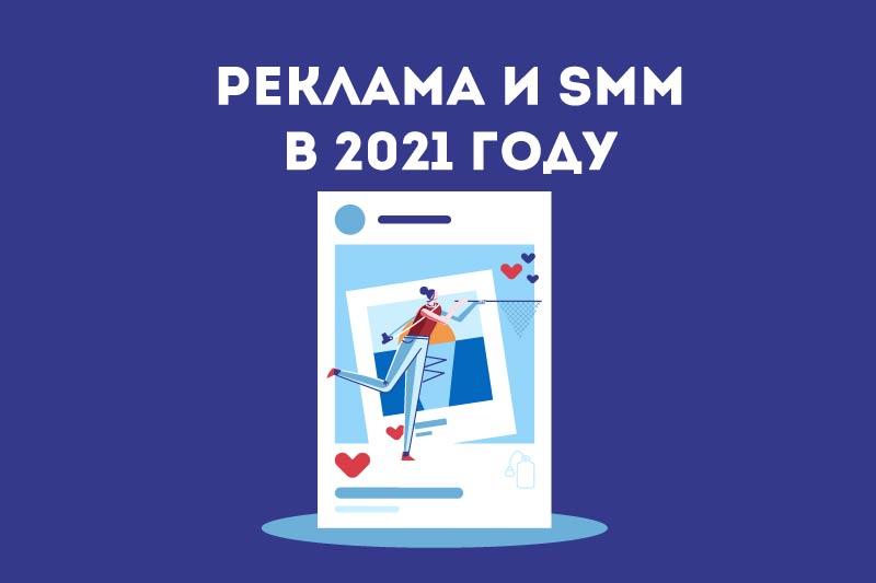 Реклама-и-SMM-в-2021-году