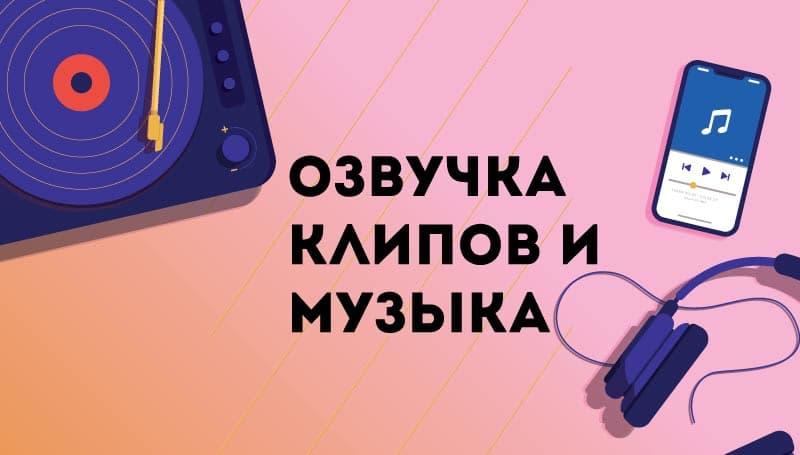 клипы-и-музыка (1)