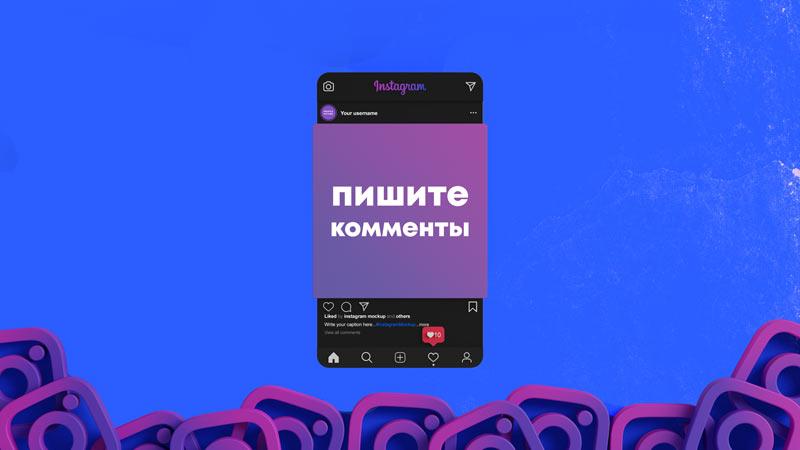 комментарии-постов-min