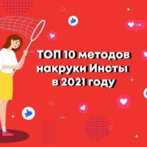 накрутка-подписчиков-Инстаграм-2021-году-бесплатно-min