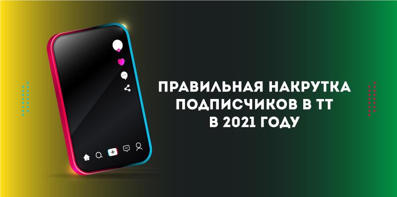 накрутка-подписчиков-в-Тик-Ток-в-2021-году