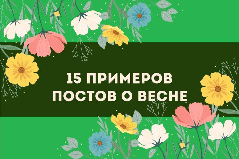 пост-про-8-марта-в-инстаграм-min
