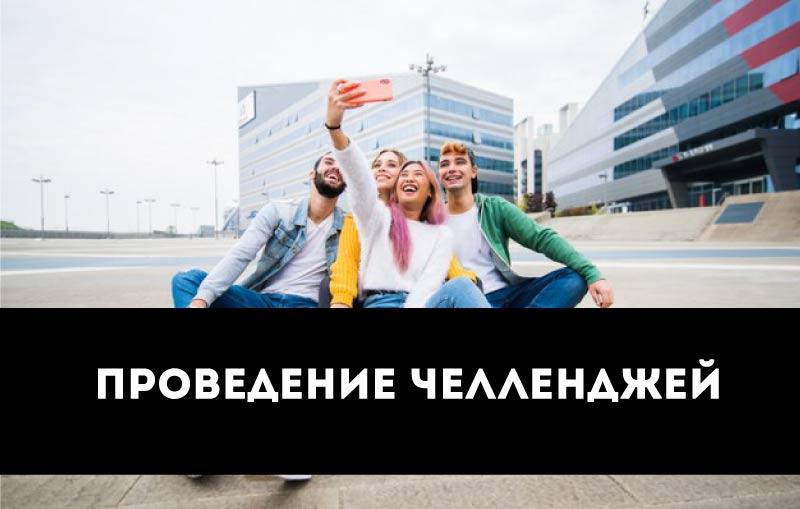 проведение-челленджей-min