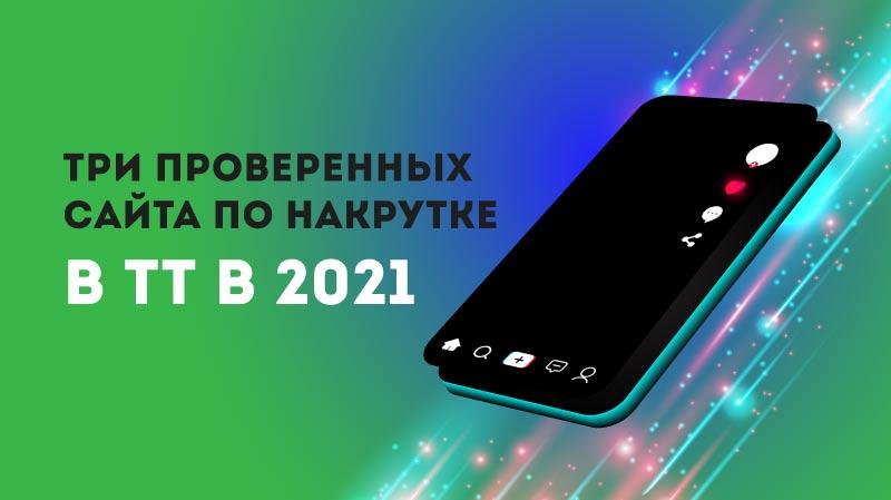 сайты-по-накрутке-в-тт-в-2021-году