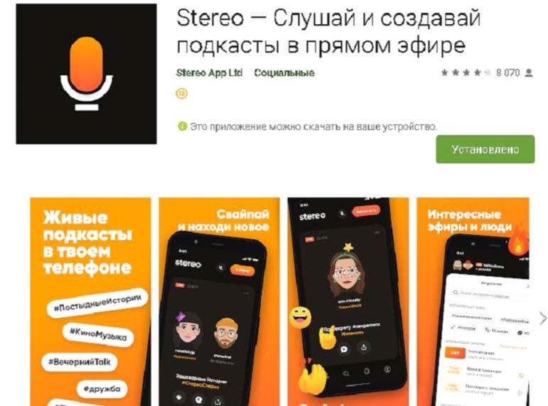 установка-stereo