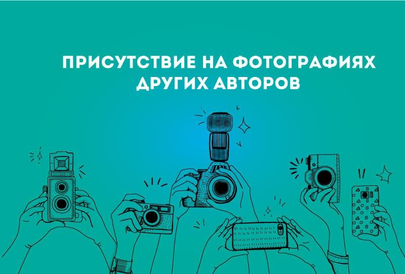 3.-Присутствие-на-фотографиях-других-авторов-min