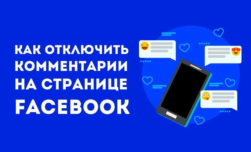 Как-отключить-комментарии-на-странице-Facebook