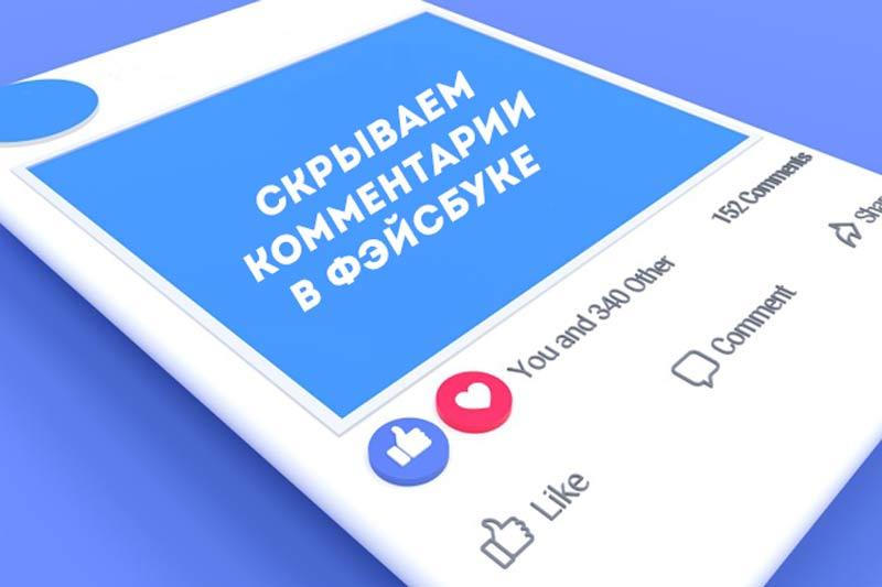 Скрываем-комментарии-в-Фэйсбуке-min