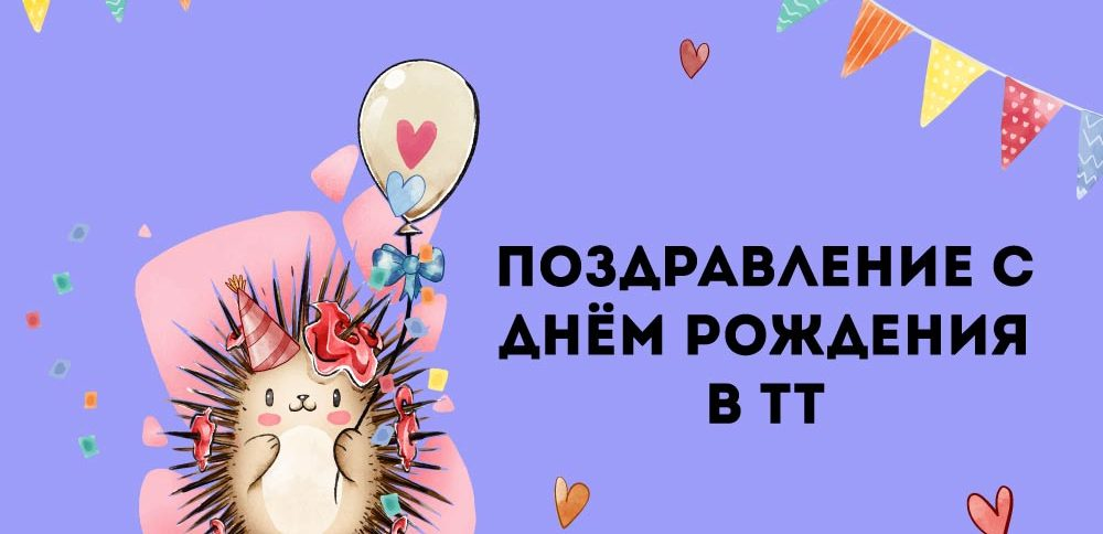 поздравления-с-днем-рождения-в-тик-ток